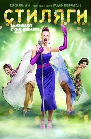 плакат фильма Стиляги