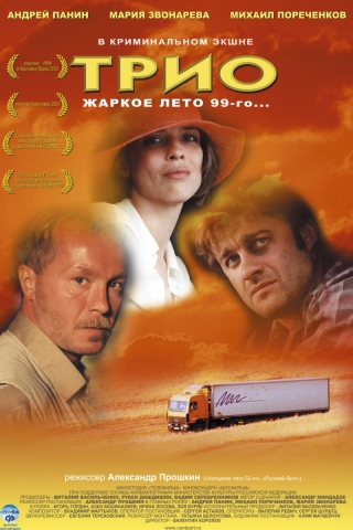 плакат фильма постер Трио