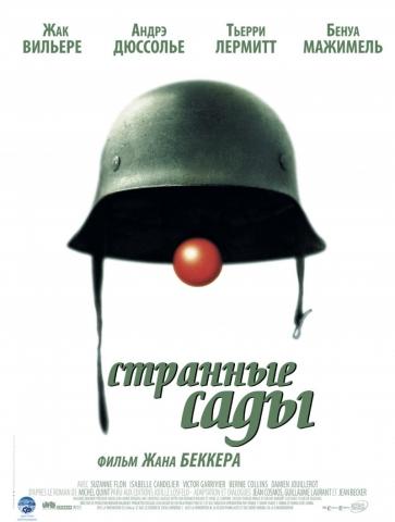 плакат фильма Странные сады