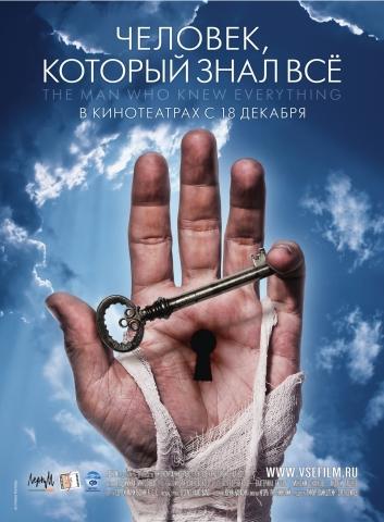 плакат фильма Человек, который знал всё