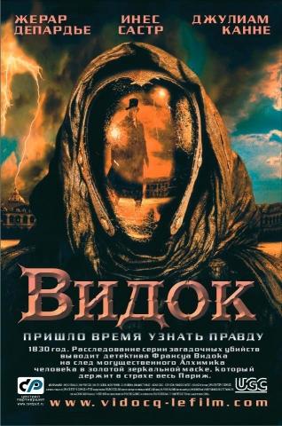 плакат фильма Видок