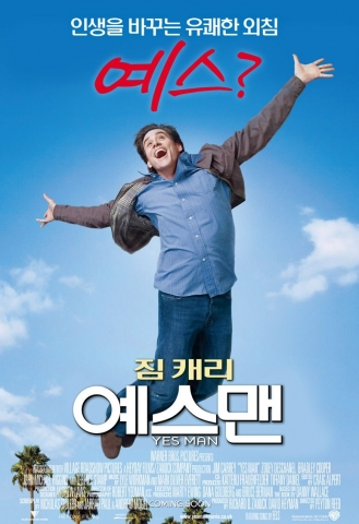 плакат фильма Всегда говори «Да»
