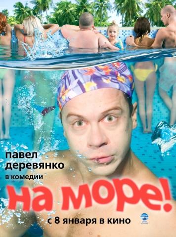 плакат фильма На море