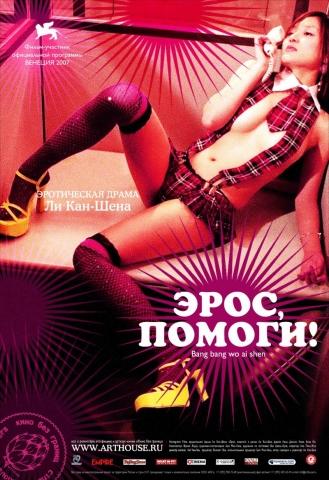 плакат фильма Эрос, помоги!