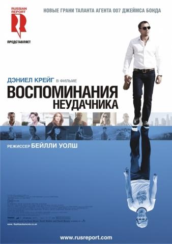 плакат фильма Воспоминания неудачника