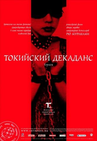 плакат фильма постер Токийский декаданс