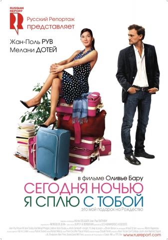 плакат фильма Сегодня ночью я сплю с тобой