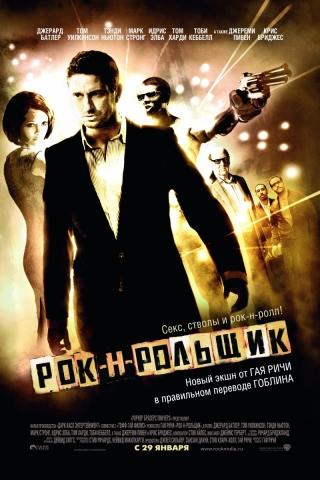 плакат фильма Рок-н-рольщик