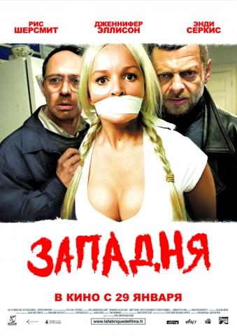 плакат фильма Западня