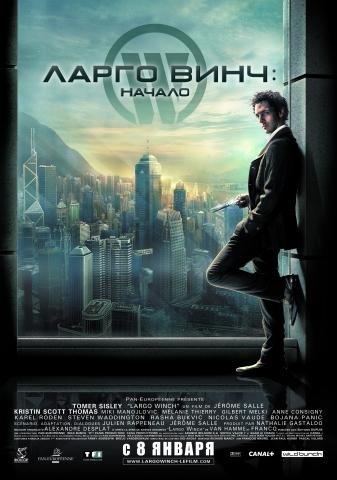 плакат фильма постер локализованные Ларго Винч: Начало