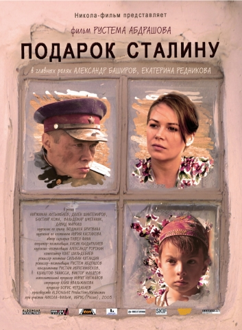 плакат фильма Подарок Сталину