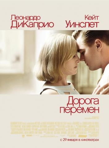 плакат фильма Дорога перемен