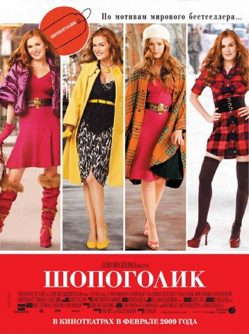 плакат фильма Шопоголик