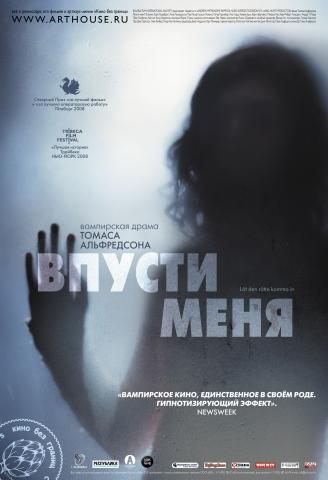 плакат фильма Впусти меня