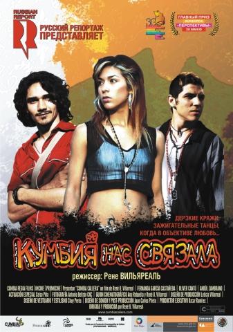 плакат фильма Кумбия нас связала