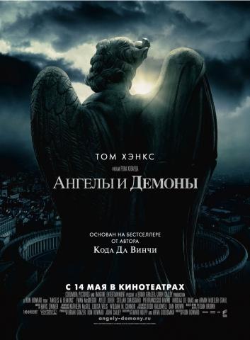 плакат фильма Ангелы и демоны