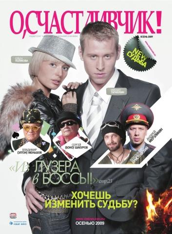 плакат фильма О, счастливчик