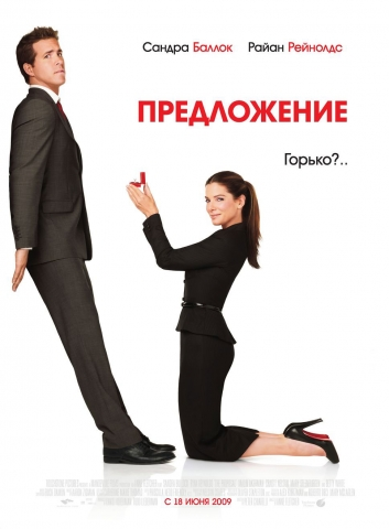 плакат фильма Предложение