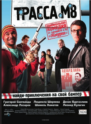 плакат фильма Трасса М8