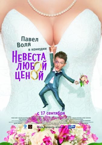 плакат фильма Невеста любой ценой