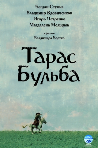 плакат фильма Тарас Бульба