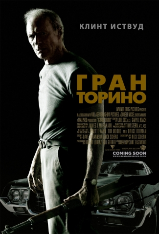 плакат фильма Гран Торино