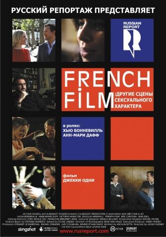 плакат фильма French Film: Другие сцены сексуального характера