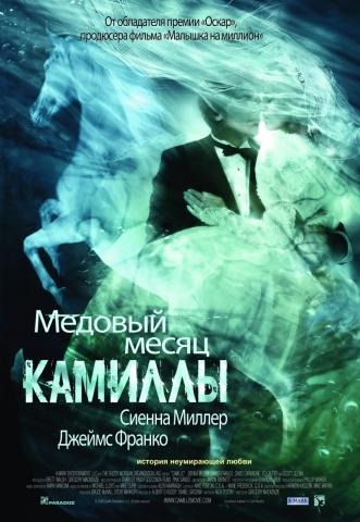 плакат фильма Медовый месяц Камиллы