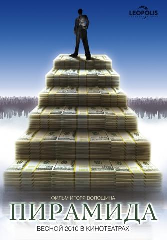 плакат фильма тизер ПираМММида