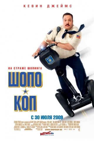плакат фильма Шопо-коп