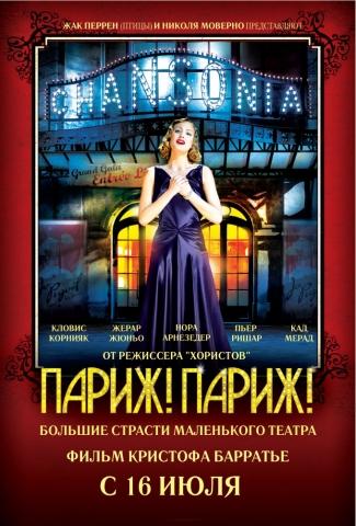 плакат фильма Париж! Париж!