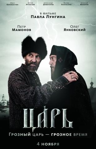 плакат фильма постер Царь