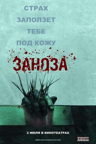 плакат фильма Заноза