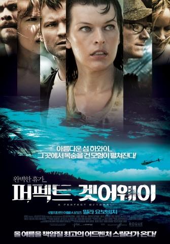 плакат фильма постер Идеальный побег