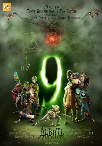 ����� 9