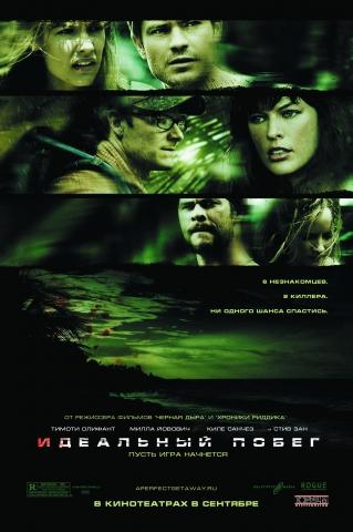 плакат фильма постер локализованные Идеальный побег