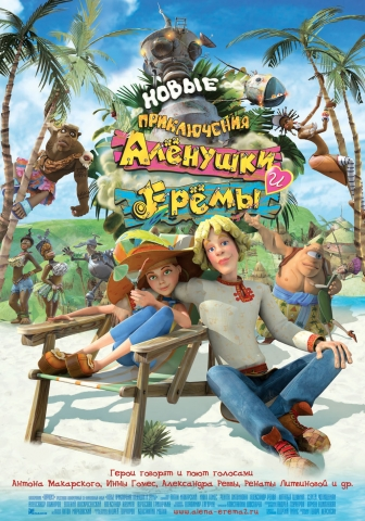 плакат фильма Новые приключения Аленушки и Еремы