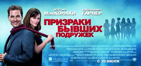 плакат фильма Призраки бывших подружек