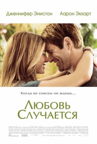 плакат фильма постер локализованные Любовь случается