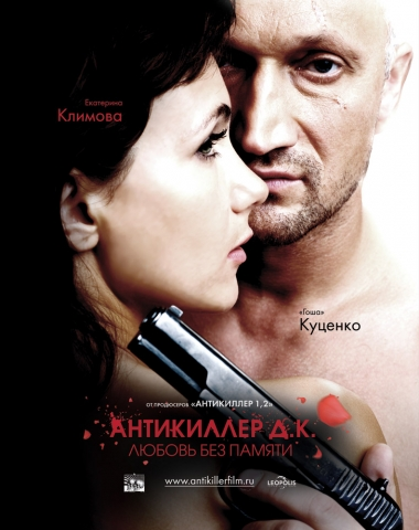 плакат фильма Антикиллер Д.К.: Любовь без памяти
