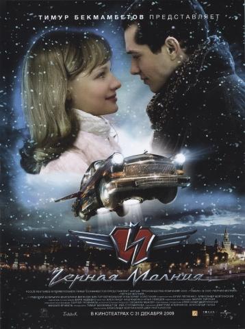плакат фильма Черная молния