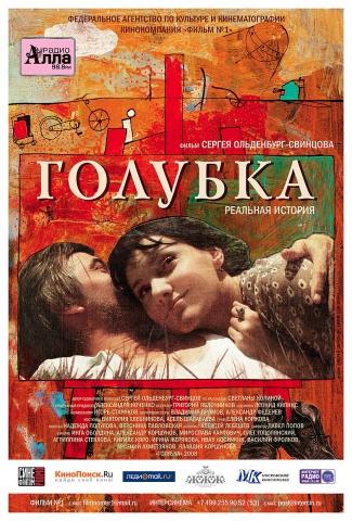 плакат фильма Голубка