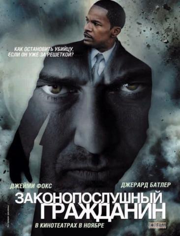плакат фильма Законопослушный гражданин