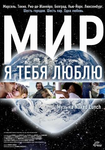 плакат фильма Мир, я люблю тебя