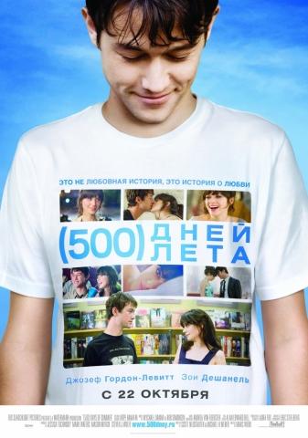 плакат фильма 500 дней лета