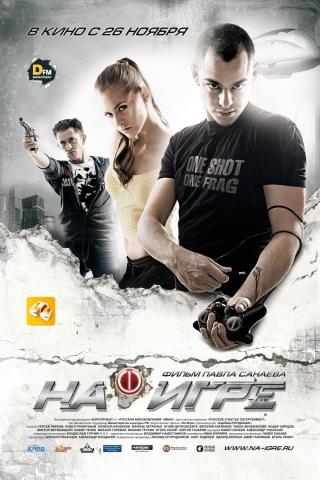 плакат фильма На игре