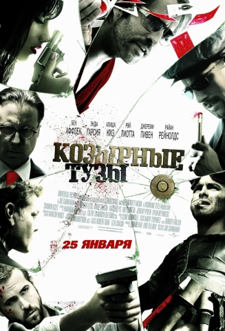 плакат фильма Козырные тузы