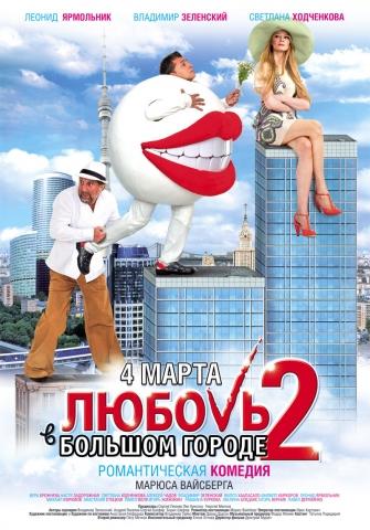 плакат фильма Любовь в большом городе 2
