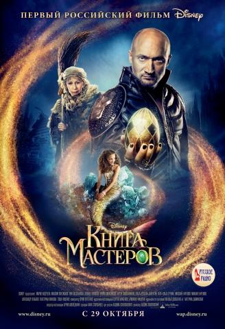 плакат фильма Книга Мастеров