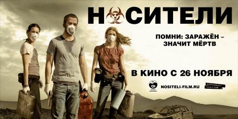 плакат фильма Носители